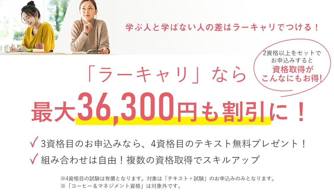 ラーキャリなら最大36,300円も割引に!