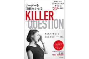 リーダーを目覚めさせるキラー・クエスチョン~女性トップコーチが斬り込む「39」の質問~